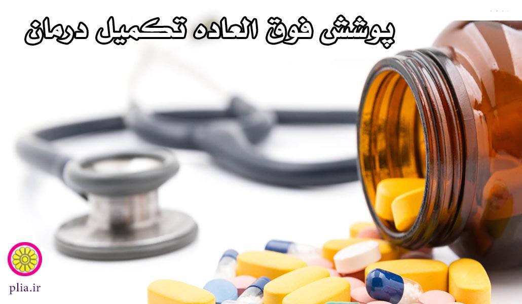 تکمیل درمان بیمه عمر