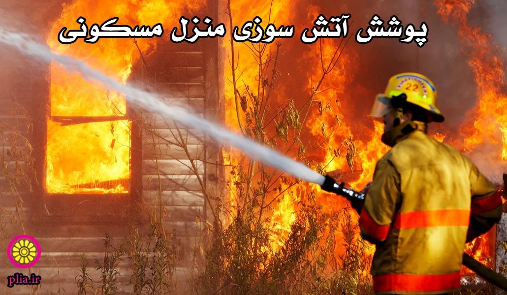 پوشش آتش سوزی منزل