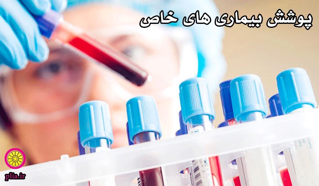 پوشش بیماری های خاص